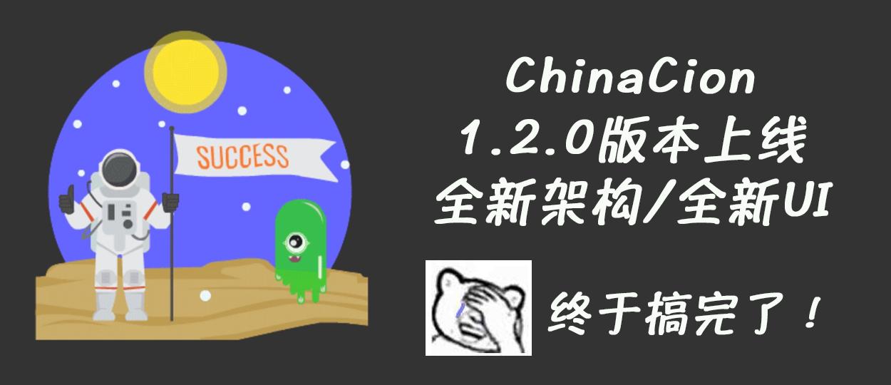ChinaCion1.2.0上线