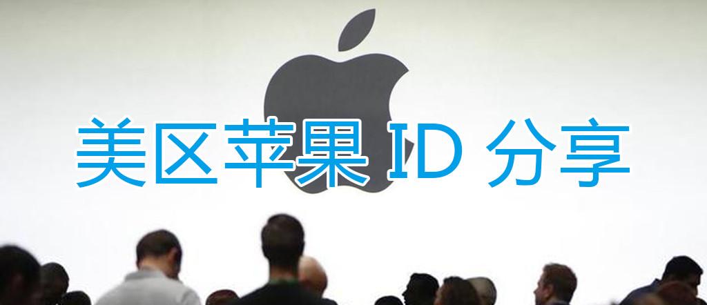 美国id账号分享2020 免费分享美区apple id